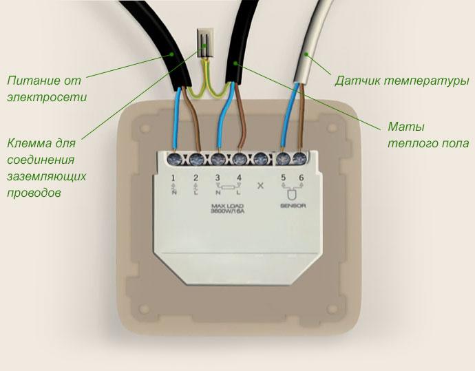 Схема подключения датчика теплого пола