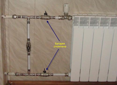 Как перекрыть батарею отопления?