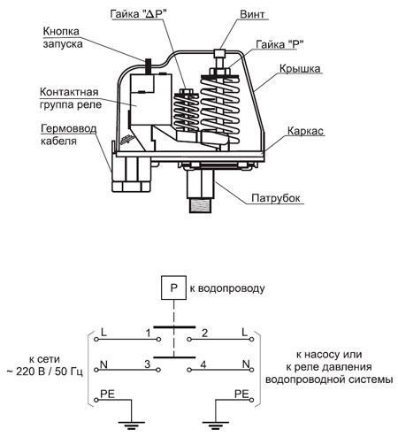 Схема реле давления воды фото 319